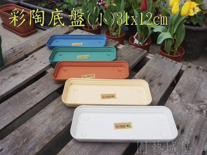 【園藝城堡】《翠綠色下標區》彩陶花槽底盤(小)
