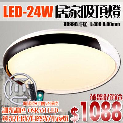 §LED333§(33HVB99B附搖)LED-24W黑白拼接吸頂燈 PC罩 調光調色 OSRAM LED 附遙控