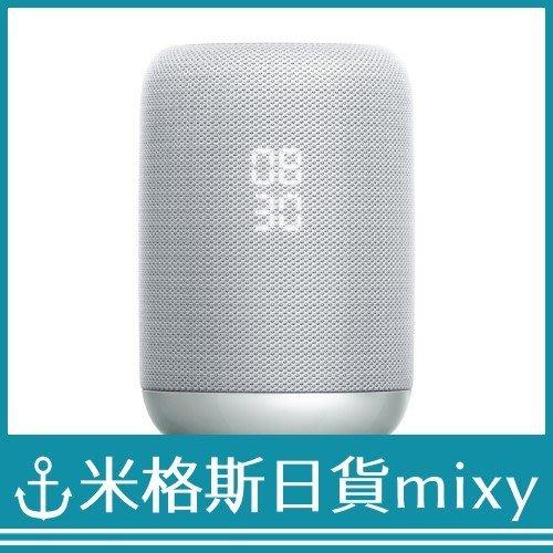 日本 SONY 索尼 LF-S50G W 高音質 無線藍牙 智慧喇叭 音響 Google助理 白【米格斯日貨mixy】