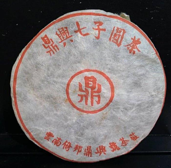 [茶太初] 90年代 鼎興號 357克 生茶