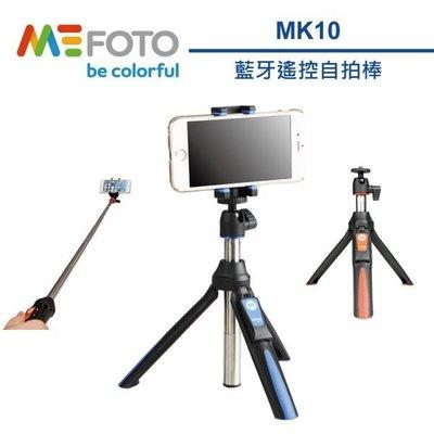 【福笙】美孚 Mefoto MK10 藍芽 自拍棒 桌上型腳架 附遙控器(公司貨)適用手機/相機/GOPRO *b8