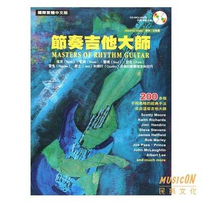 【民揚樂器】節奏吉他大師 附CD Masters Of Rhythm Guitar 吉他教材