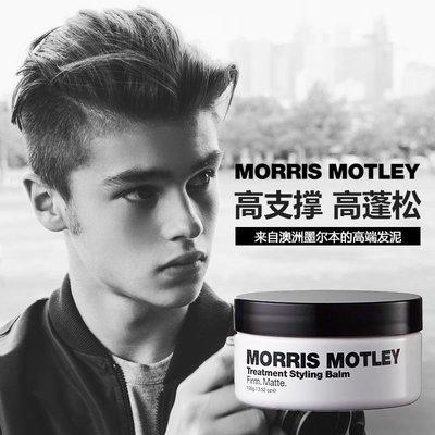 定型噴霧澳洲Morris Motley Styling Balm發泥mm發蠟啞光蓬松發油發膠男士