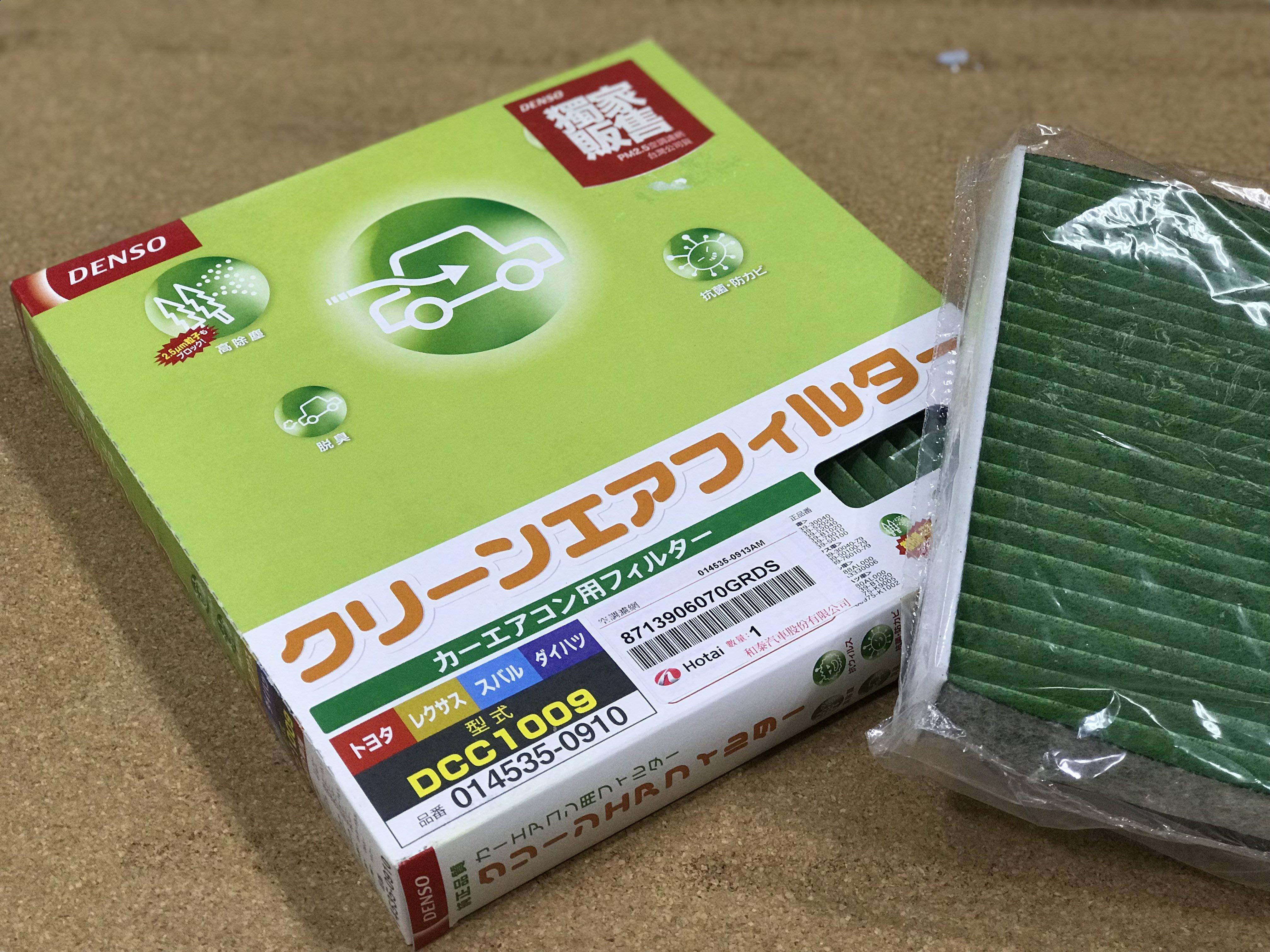 【特價】豐田專區 日本製 DENSO 電綜 冷氣濾網 0910 高過濾 PM2.5 除臭防黴 綠色安定版 ALTIS