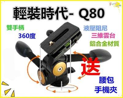 【現貨】【輕裝時代 超級360度液壓阻尼萬向大雲台+快拆組合Q-80】雙手柄鋁合金單眼相機 拍攝拍照 Q80