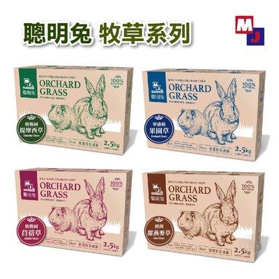MJ 萌洲 聰明兔 牧草 2.5KG 過篩草 提摩西草/甜燕麥草/苜蓿草/果園草 兔子牧草 寵物牧草 兔飼料