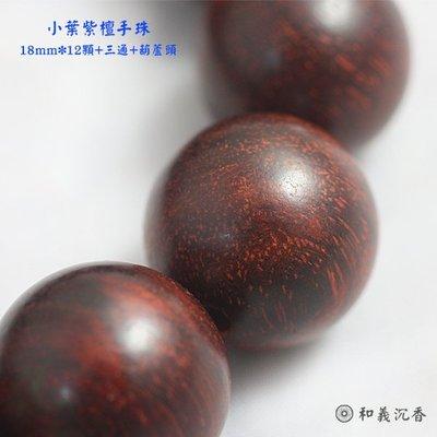 佛珠【和義沉香】《編號V20》小葉紫檀手珠18mm*12顆+三通+葫蘆頭 作工精細,限量販售