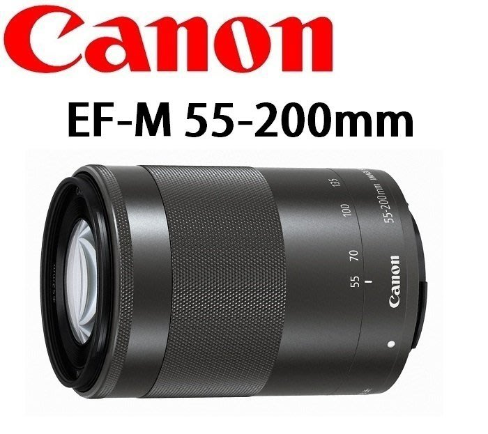 名揚數位 含稅 CANON EF-M 55-200mm F4.5-6.3 IS STM 望遠 拆鏡 平行輸入 一年保固