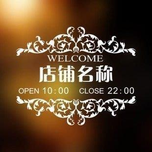 小妮子的家@個性店名營業時間壁貼/牆貼/玻璃貼/汽車貼/磁磚貼/家具貼