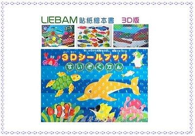 【寶寶王國】日本 LIEBAM 貼紙書 遊戲書 3D 海底世界