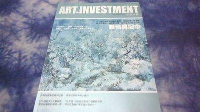 黑色小館tup_ART.INVESTMENT典藏投資(試刊號34)唯情吳冠中