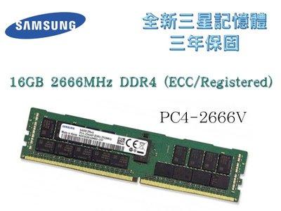 全新三年保 三星 16GB 2666MHz DDR4 (ECC/Registered) 2666V RDIMM 記憶體