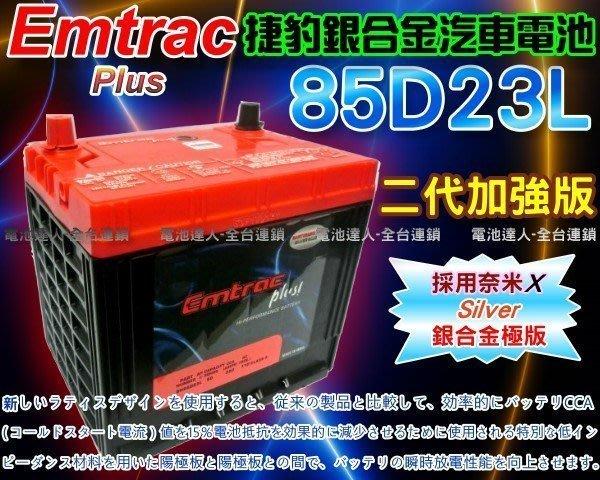 【鋐瑞電池】Emtrac 捷豹 汽車電池 CAMRY RAV4 馬3 馬5 福特 馬自達 速霸陸 豐田 85D23L