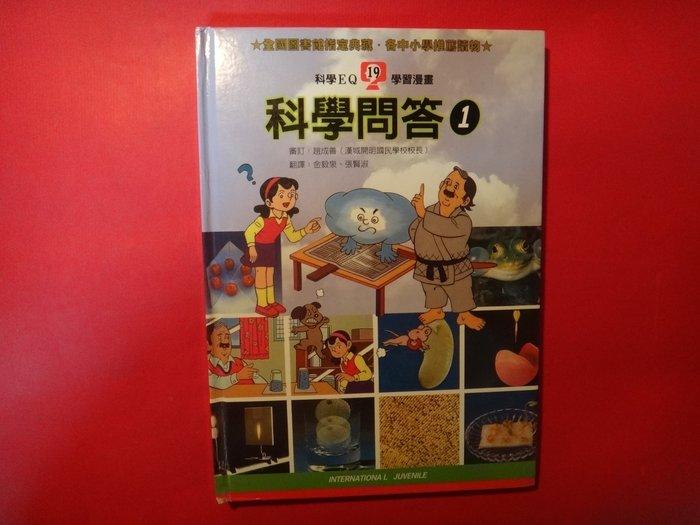 【愛悅二手書坊 25-09】科學問答1 國際少年村 科學EQ學習漫畫
