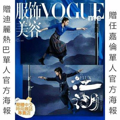 (台灣現貨)任嘉倫+迪麗熱巴雙人封面專訪+2張官方單人海報【VOGUE me服飾與美容 2020年8月號】