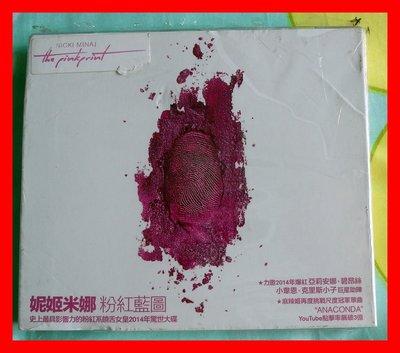 ◎2014全新CD未拆!妮姬米娜-粉紅藍圖-Nicki Minaj-The Pinkprint-等21首好歌西洋流行搖滾