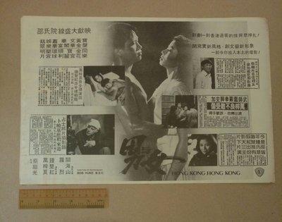 電影 【男與女】1983 鍾楚紅 宣傳單張