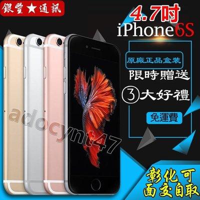 原廠盒裝 Apple iPhone 6S 128G(送鋼化膜+空壓殼)128G 1200萬照相