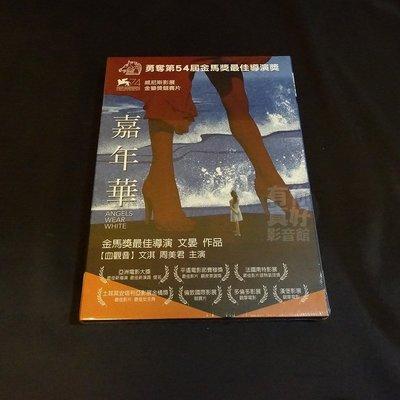 全新國片《嘉年華》DVD 導演:文晏 演員:文淇、周美君勇奪第54屆金馬獎最佳導演獎