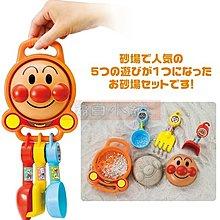 【橘白小舖】日本進口正版 Anpanman 麵包超人 海邊 玩沙 砂場 沙灘 挖沙 玩具 挖砂 玩砂 洗澡 (5件組)