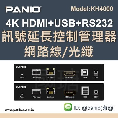 4K 電腦全介面矩陣式延長管理器透過網頁 UI程式管理所有電腦端及控制端分配《✤PANIO國瑭資訊》KH4000