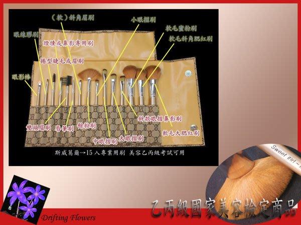 海上花///專業美容乙丙級考試賣家-15入套刷具組/眼影刷/新祕/彩妝師~羊毛.馬毛.貂毛