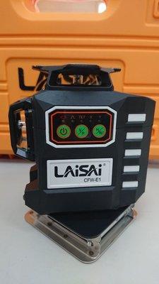 ☆捷成儀器☆LAISAI MAJI CFW-E1G全自動電子式整平4垂直4水平綠光貼模機 貼牆機激光雷射水平儀墨線雷射儀