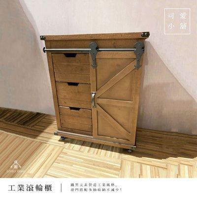 (台中可愛小舖)日式工業風 滑門設計 二層格 三抽 木質 滾動式 滾輪櫃 省力 餐櫃 邊櫃 收納櫃