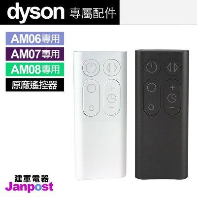 Dyson 原廠遙控器 戴森 100%全新 AM06 AM07 AM08 風扇 空氣清淨機 【建軍電器】