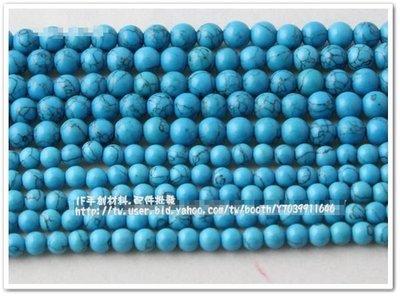 飾品  黑線藍松石 6mm 特色  手創 手做 DIY handmade 飾品 串珠 材料