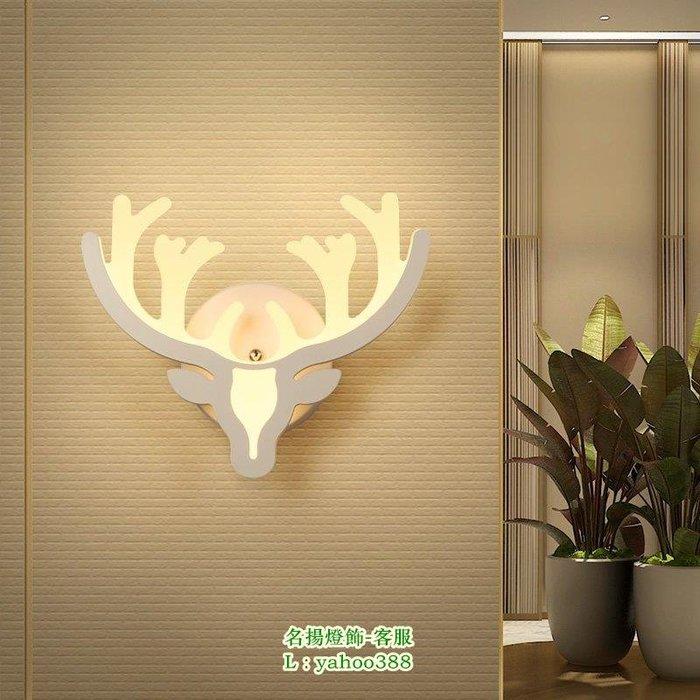 【美品光陰】鹿角壁燈北歐式客廳電視背景墻燈創意臥室走廊過道led壁燈