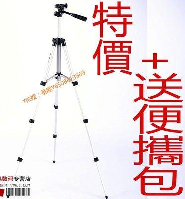 番屋~W3110A 三腳架 特價+送便攜包 輕便 三角架 建議配60CM內攝影棚 通用 優質 穩固 旅遊 專業攝影必備