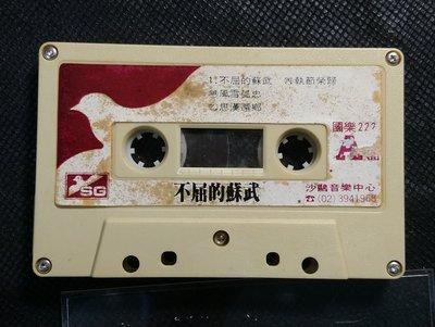 錄音帶 /卡帶/ DB / 中國音樂 / 裸片 不屈的蘇武 / 風雪孤忠 / 蝶雙飛 /  / 非CD非黑膠