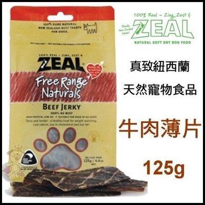 【ZEAL真致】 100%紐西蘭寵物點心《牛肉薄片》125g 狗零食