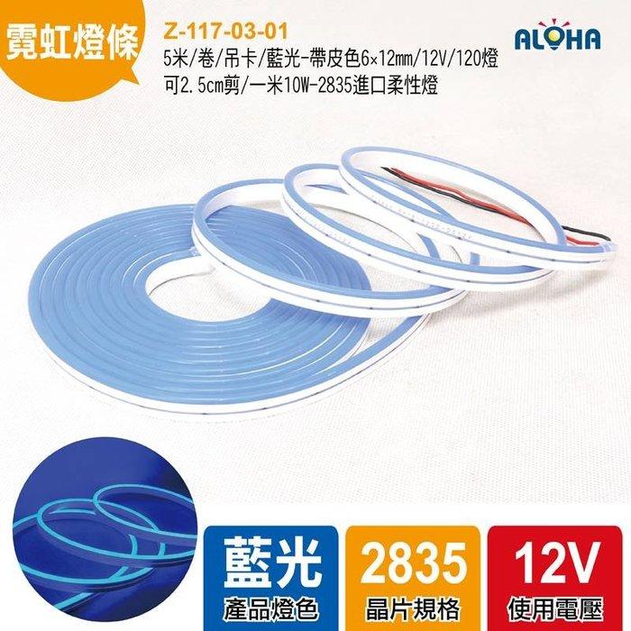 阿囉哈LED大賣場led柔性霓虹燈帶《Z-117-03-01》5米/卷/藍光 6×12mm/12V/客訂網美打卡牆
