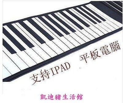【凱迪豬生活館】新款折疊電子軟鋼琴88鍵手卷鋼琴88鍵加厚專業版帶手感鍵延音和旋電子琴手指鋼琴KTZ-200875
