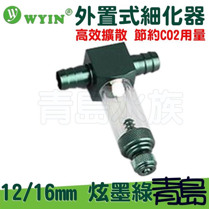 三月缺Y。。青島水族。。W05-05-12-G中國WYIN萬引-CO2外置式細化器 擴散器 霧化器==12/16mm/綠