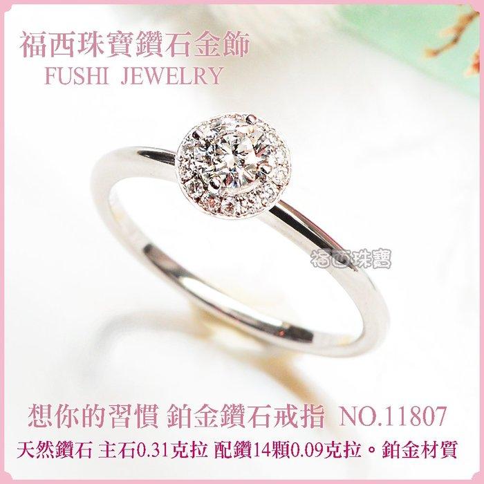 ~福西珠寶~【想你的習慣鑽石戒指/0.40克拉/編號11807】PT950純鉑金真鑽求婚戒 GIA頂級3EX天然真鑽