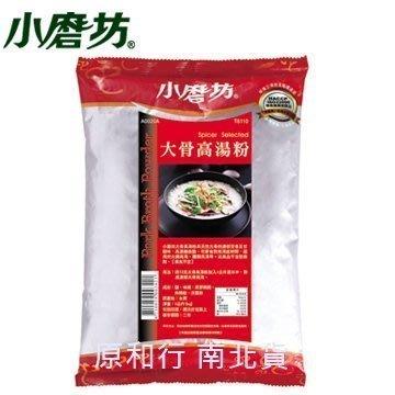 小磨坊 大骨高湯粉1公斤〔原和行〕5包*特價158