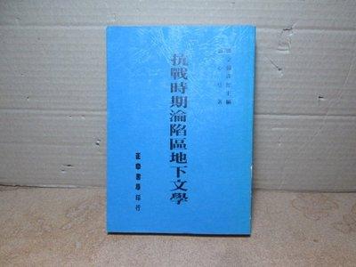 **胡思二手書店**劉心皇 著《抗戰時期淪陷區地下文學》正中書局 民國74年5月臺初版