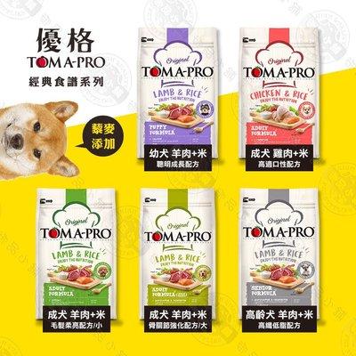 送贈品》優格TOMA-PRO 全齡犬 13.6kg 經典寵物食譜 狗飼料 羊肉 雞肉 米 天然糧 藜麥