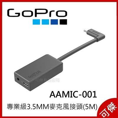 GoPro AAMIC-001 HERO5 專業級 3.5MM 麥克風接頭(5M)  Session 麥克風 台閔公司貨