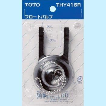 【衛浴醫院】日本原裝TOTO 落水器 止水橡皮墊 THY416R