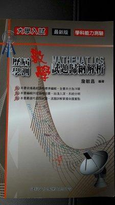 二手書∼歷屆學測數學試題歸納解析(107年4月增訂版)
