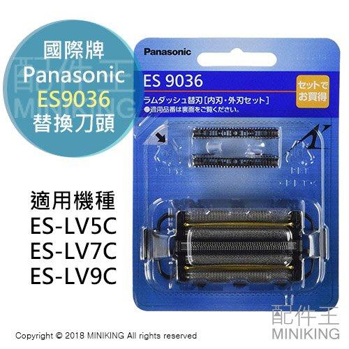 日本代購 Panasonic 國際牌 ES9036 替換刀頭 外刃+內刃 適用 LV5C LV7C LV9C