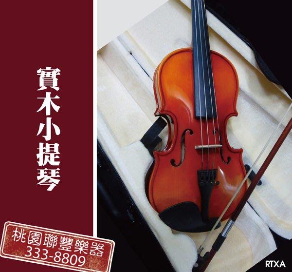 《∮聯豐樂器∮》實木小提琴    全新品4000元《桃園現貨》