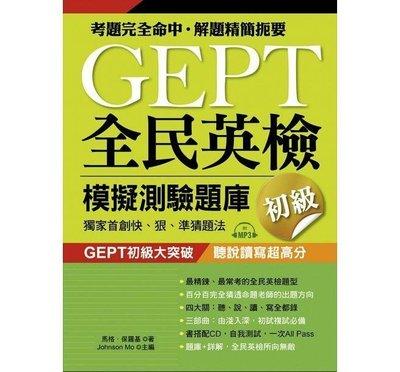 GEPT全民英檢模擬測驗題庫初級