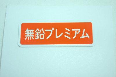 【翔浜車業】日本㊣SUZUKI 油箱蓋貼紙/指定燃料貼紙(日本製)