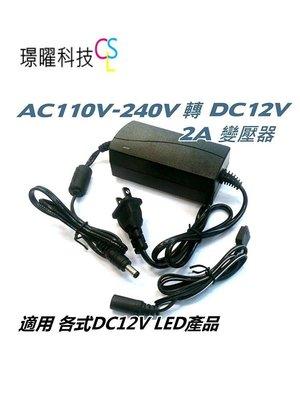 89露營光【P02】LED專用變壓器 ...