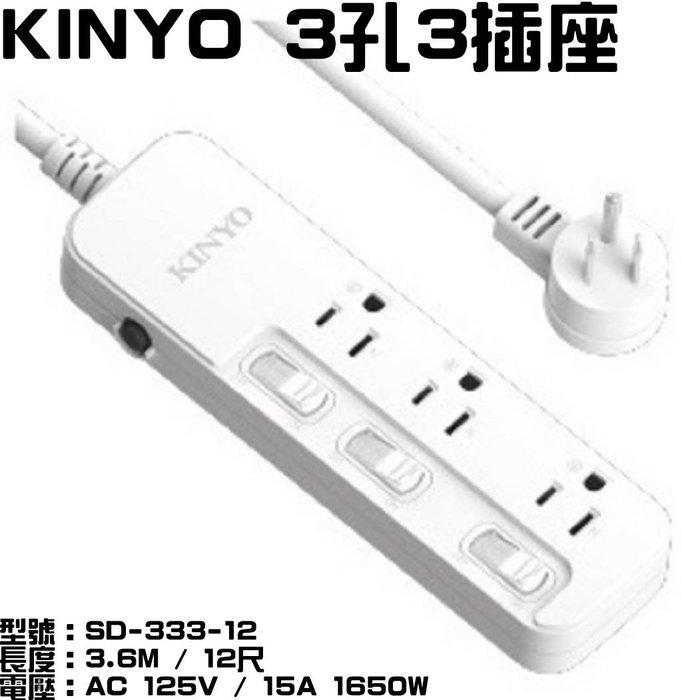 ☆台南PQS☆KINYO 3孔3插座 新安規延長線 獨立開關 3.6M 12尺 SD-333-12